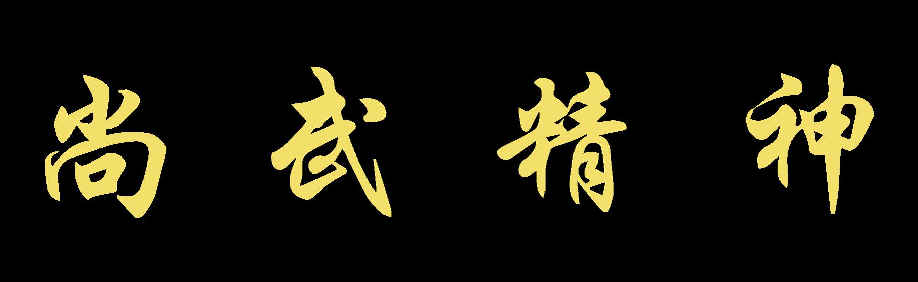 shang-wu-jing-shen-yellow